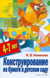 Конструирование из бумаги в детском саду. И. Новикова
