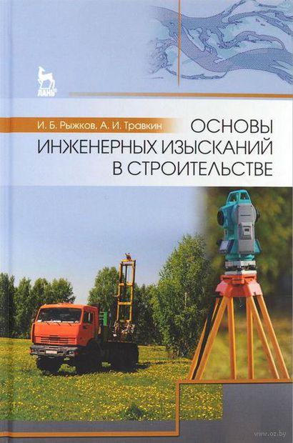 Основы инженерных изысканий в строительстве — фото, картинка