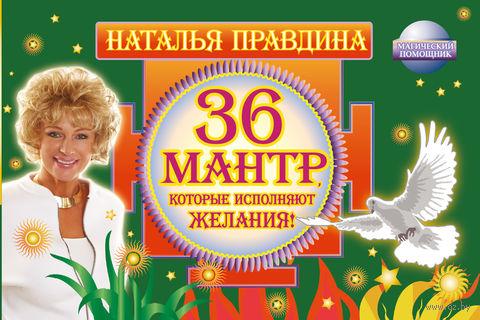 36 мантр, которые исполняют желания!. Наталья Правдина