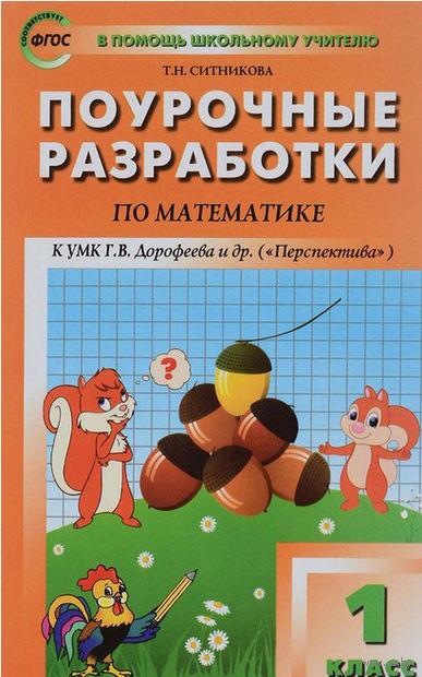 Поурочные разработки по математике. 1 класс. Татьяна Ситникова