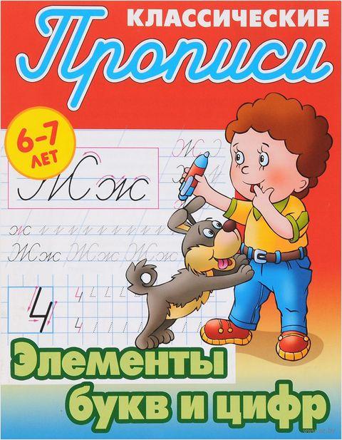 Элементы букв и цифр