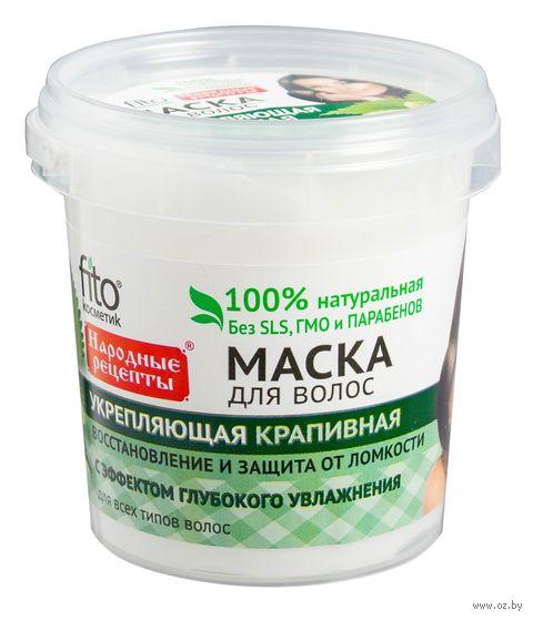 """Маска для волос """"Укрепляющая крапивная"""" (155 мл)"""