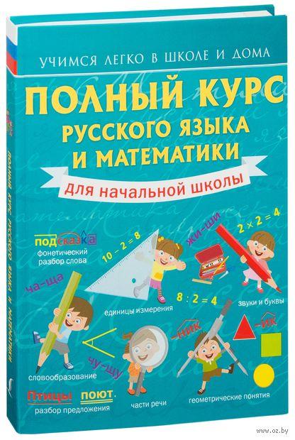 Полный курс русского языка и математики для начальной школы — фото, картинка