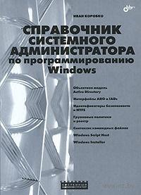 Справочник системного администратора по программированию Windows. И. Коробко