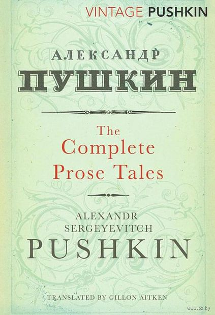 Complete Prose Tales — фото, картинка