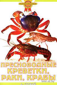 Пресноводные креветки, раки, крабы. Александр Гуржий