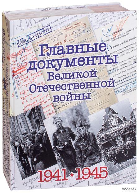 Главные документы Великой Отечественной Войны 1941-1945 — фото, картинка