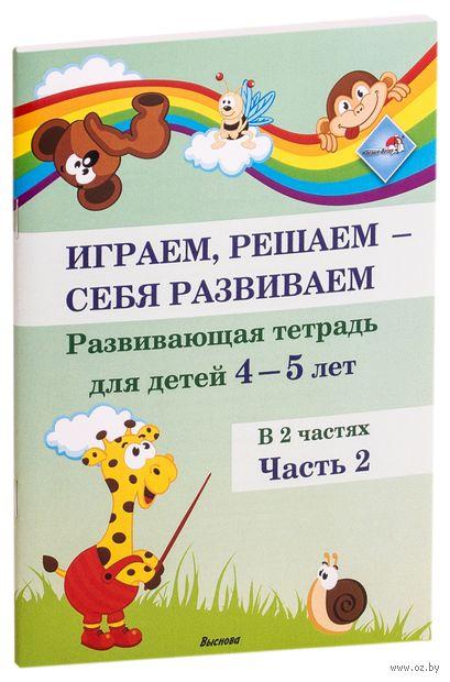 Играем, решаем - себя развиваем. Развивающая тетрадь для детей 4-5 лет. Часть 2 — фото, картинка