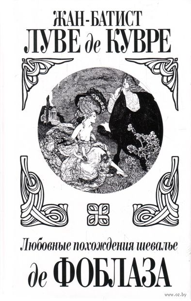 Любовные похождения шевалье де Фоблаза. Жан-Батист Луве де Кувре