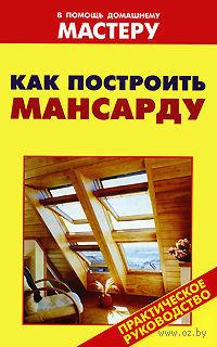 Как построить мансарду — фото, картинка