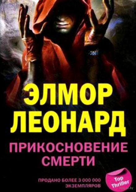 Прикосновение смерти (м). Элмор Леонард