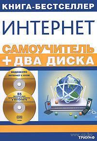 Самоучитель Интернет (+ 2 CD)
