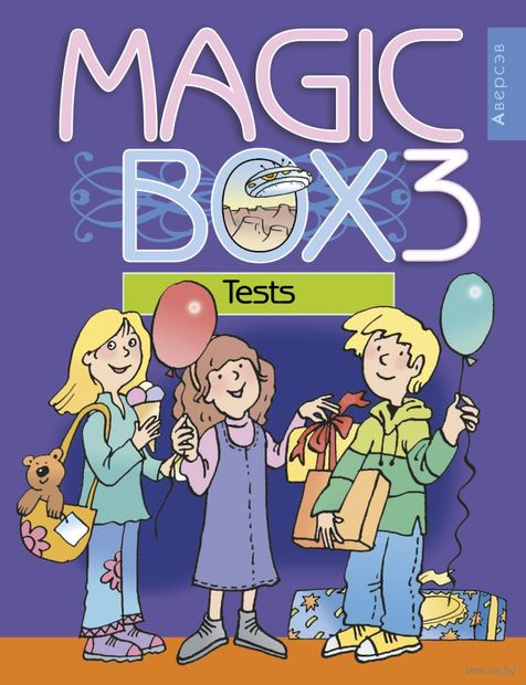 Magic Box 3. Тесты по английскому языку для 3 класса. Наталья Седунова