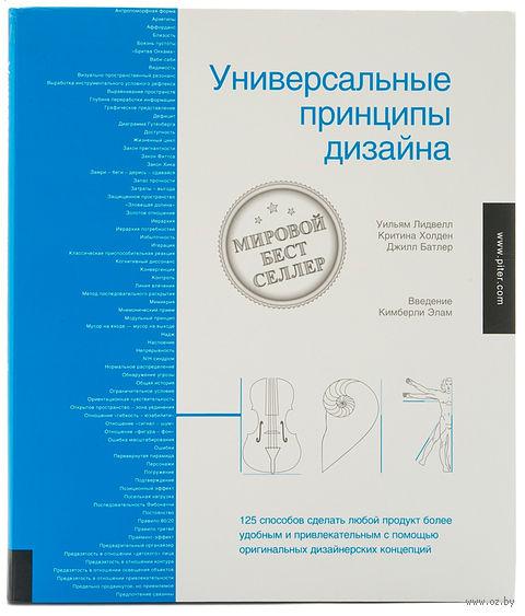 Универсальные принципы дизайна. У. Лидвелл, К. Холден, Дж. Батлер