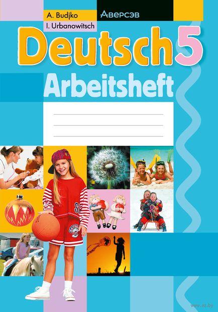 Немецкий язык. 5 класс. Рабочая тетрадь — фото, картинка