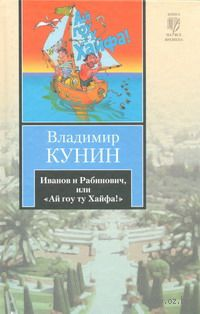 "Иванов и Рабинович, или ""Ай гоу ту Хайфа"". Владимир Кунин"