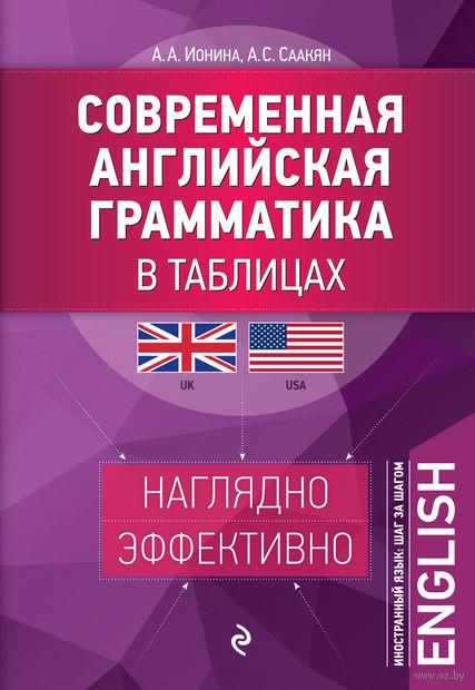 Современная английская грамматика в таблицах. А. Ионина, Аида Саакян