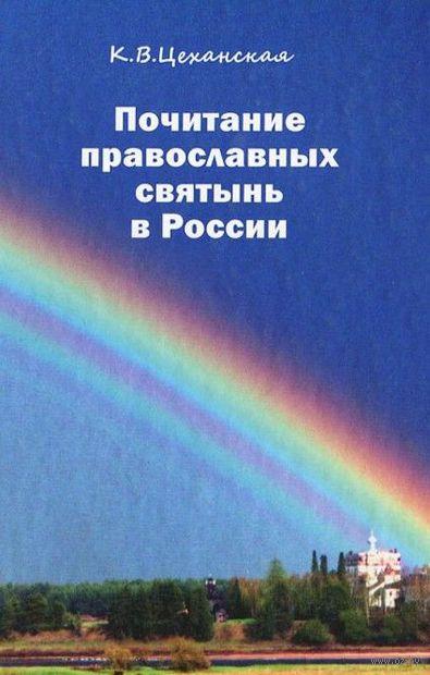 Почитание православных святынь в России. К. Цеханская