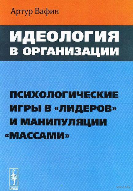 """Идеология в организации. Психологические игры в """"лидеров"""" и манипуляции """"массами"""" — фото, картинка"""