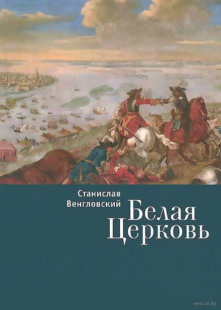 Белая Церковь (м). Станислав Венгловский