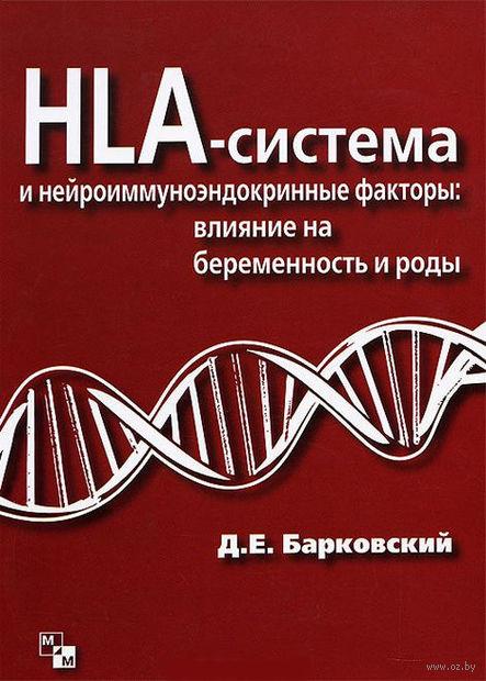 HLA-система и нейроиммуноэндокринные факторы. Влияние на беременность и роды. Дмитрий Барковский