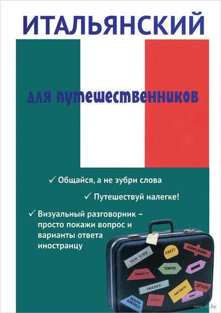 Итальянский для путешественников. Е. Ткаченко