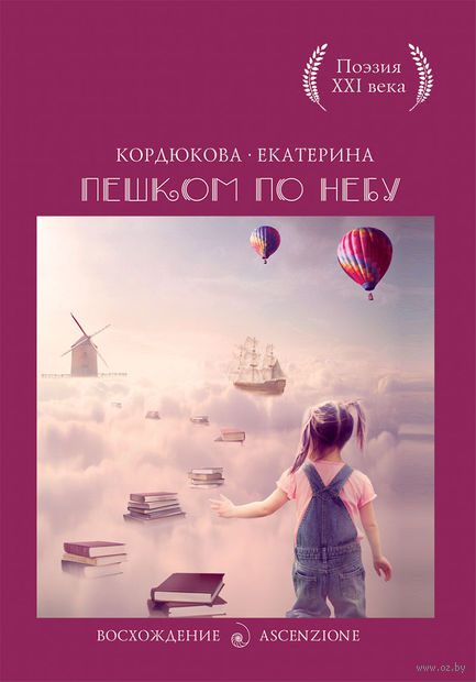 Пешком по небу. Е. Кордюкова