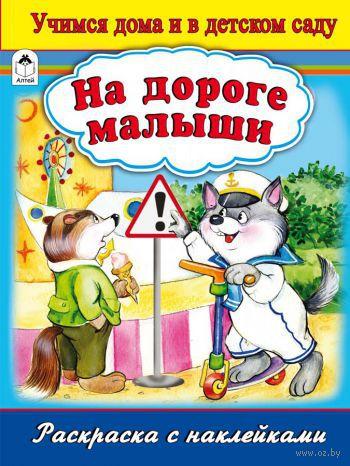 На дороге малыши. Наталья Мигунова