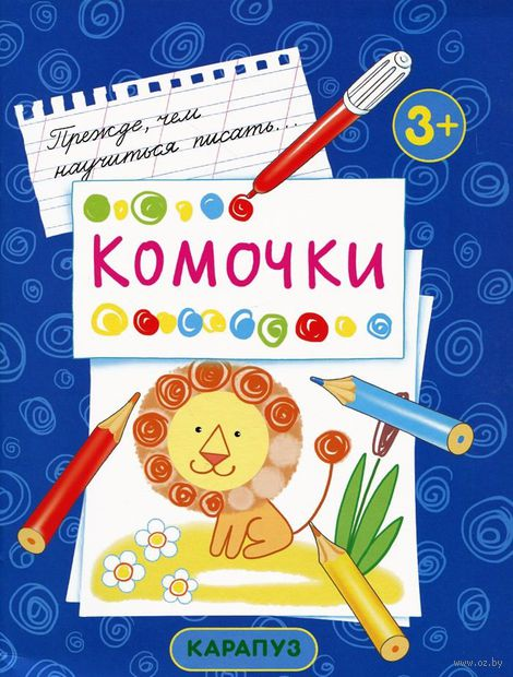 Комочки. Первые прописи для детей от 3-х лет