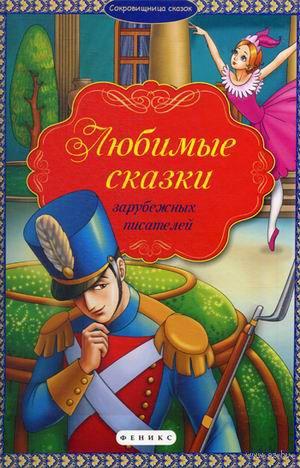 Любимые сказки зарубежных писателей. Шарль Перро, Братья Гримм