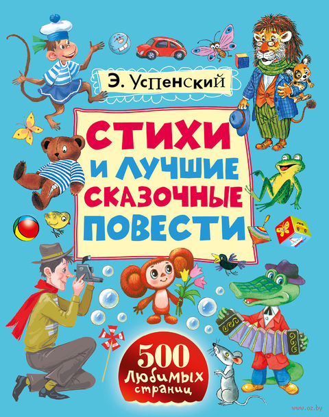 Стихи и лучшие сказочные повести. Эдуард Успенский