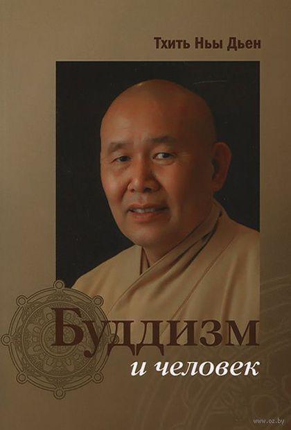 Буддизм и человек. Тхить Ньы Дьен