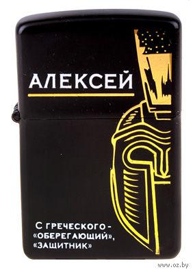 """Зажигалка бензиновая в металлическом корпусе """"Алексей"""" (6х4 см; арт. 10355692) — фото, картинка"""