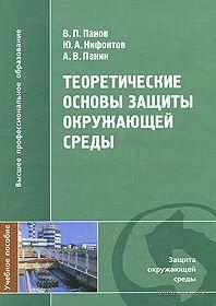 Теоретические основы защиты окружающей среды. В. Панов, Ю. Нифонтов, А. Панин