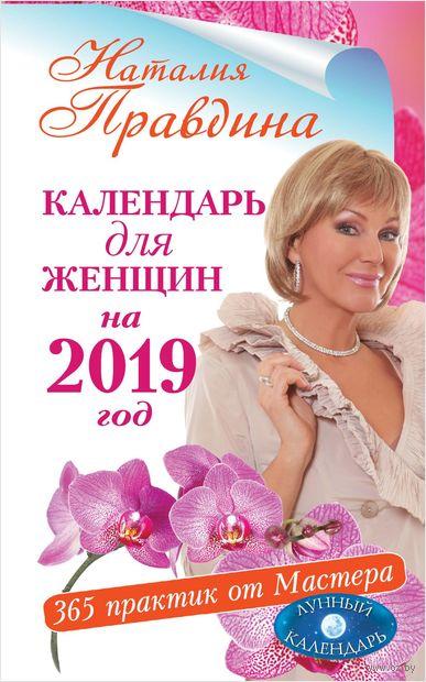 Календарь для женщин на 2017 год. 365 практик от Мастера. Наталья Правдина