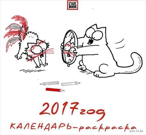 Кот Саймона. Календарь-раскраска 2017