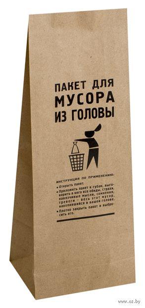 "Пакет бумажный ""Мусор из головы"" (34х12х8 см) — фото, картинка"