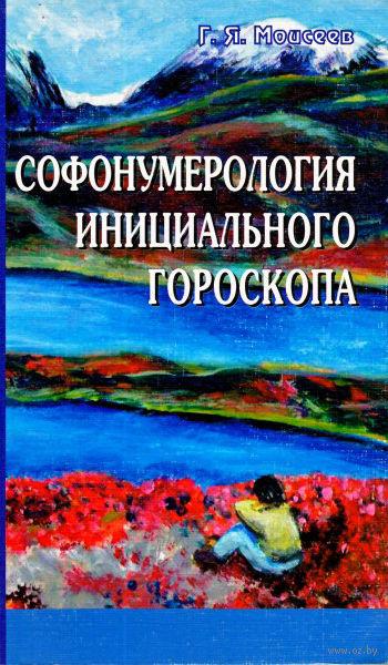 Софонумерология инициального гороскопа. Геннадий Моисеев
