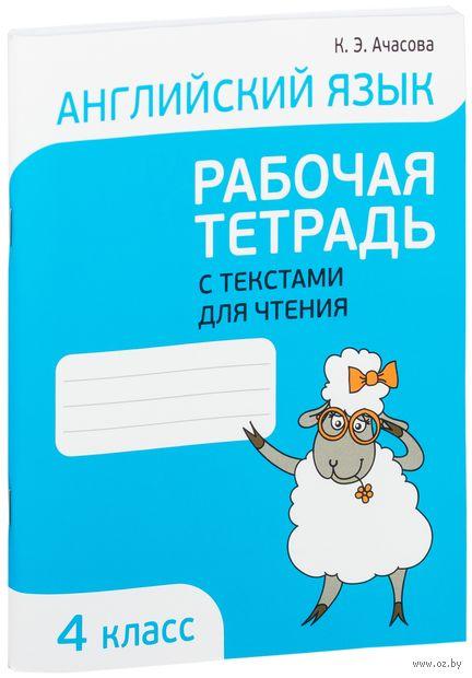 Английский язык. Рабочая тетрадь с текстами для чтения. 4 класс — фото, картинка