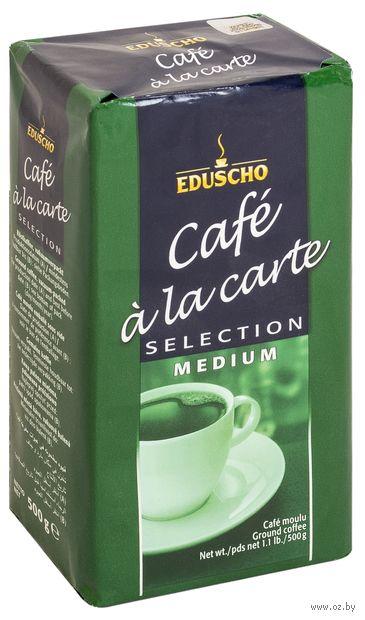 "Кофе молотый ""Eduscho. Cafe a la Carte. Selection"" (500 г) — фото, картинка"