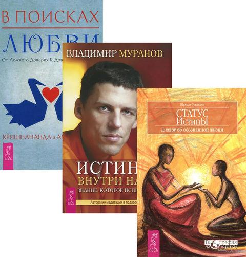В поисках любви. Истина внутри нас. Статус истины (комплект из 3-х книг + CD) — фото, картинка