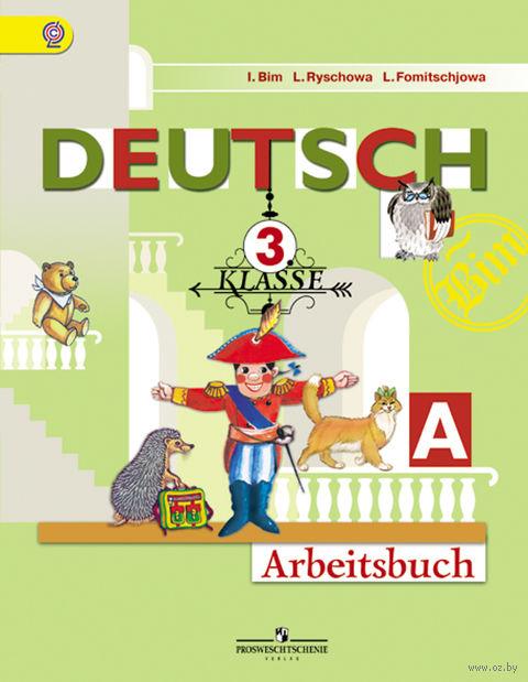 Немецкий язык. 3 класс. Рабочая тетрадь. Часть А — фото, картинка