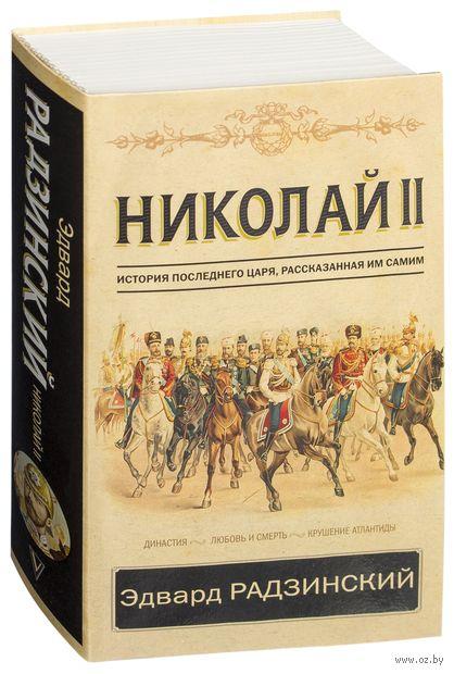 Николай II. История последнего царя, рассказанная им самим — фото, картинка