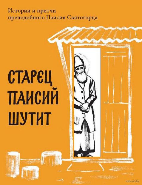 Старец Паисий шутит. Истории и притчи преподобного Паисия Святогорца — фото, картинка