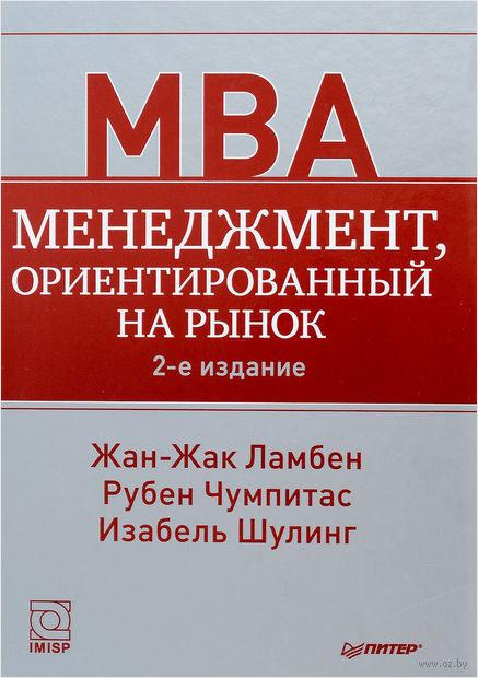 Менеджмент, ориентированный на рынок — фото, картинка