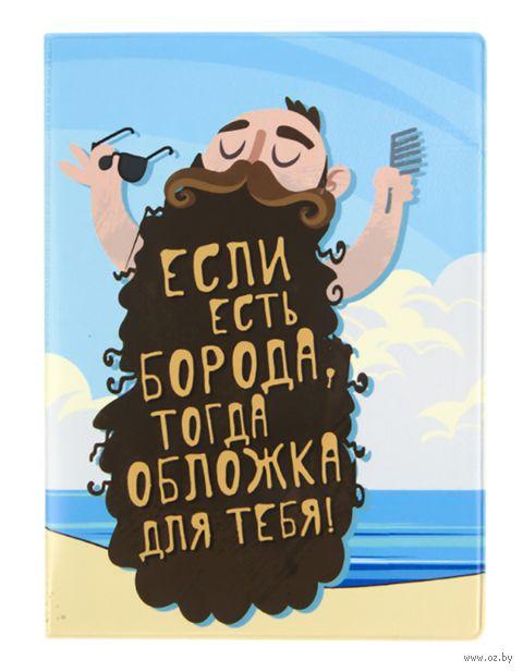 """Обложка на паспорт """"Борода"""" — фото, картинка"""