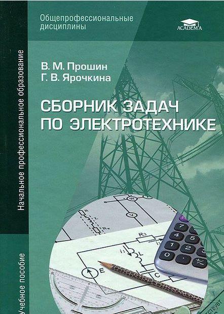 Сборник задач по электротехнике. Владимир Прошин, Галина Ярочкина