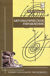 Автоматическое управление. Михаил Гальперин