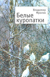 Белые куропатки — фото, картинка