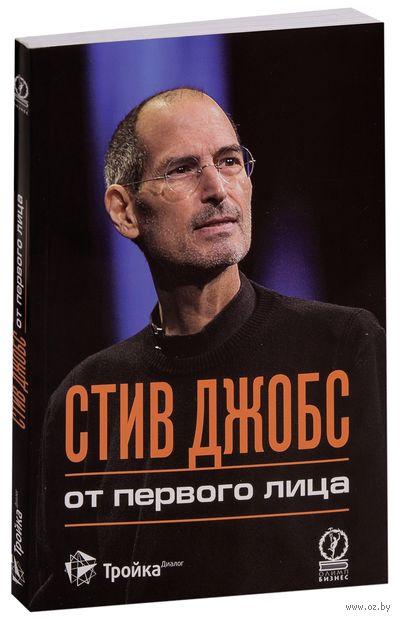Стив Джобс. От первого лица. Джорджо Бим